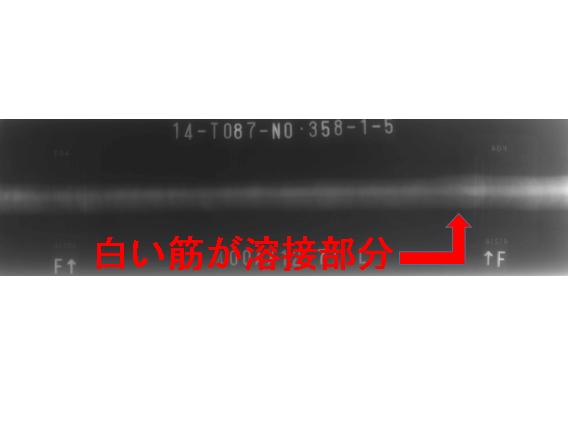 img 5524c34f9af06 放射線透過試験